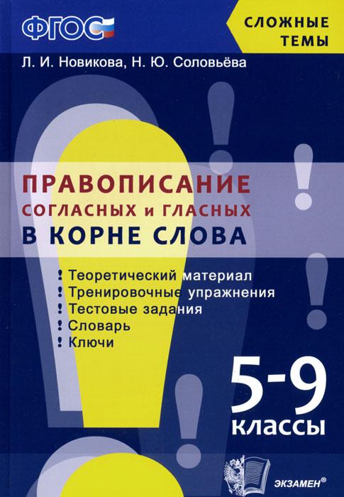 Правописание согласных и гласных в корне слова. 5-9 классы, Л. И. Новикова, Н. Ю. Соловьева