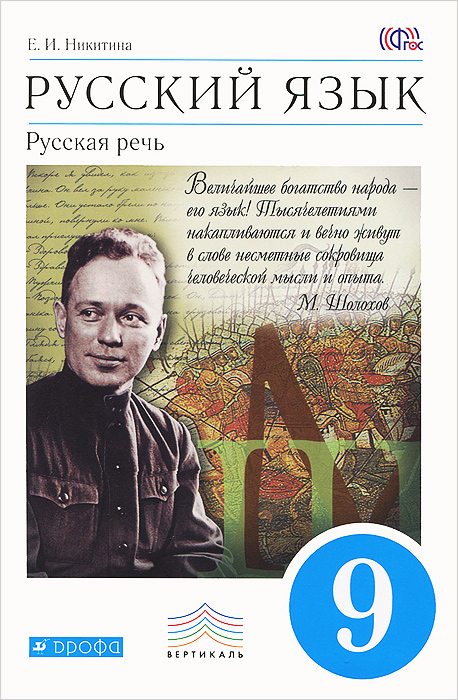 Русский язык. Русская речь. 9 класс. Учебник, Е. Н. Никитина