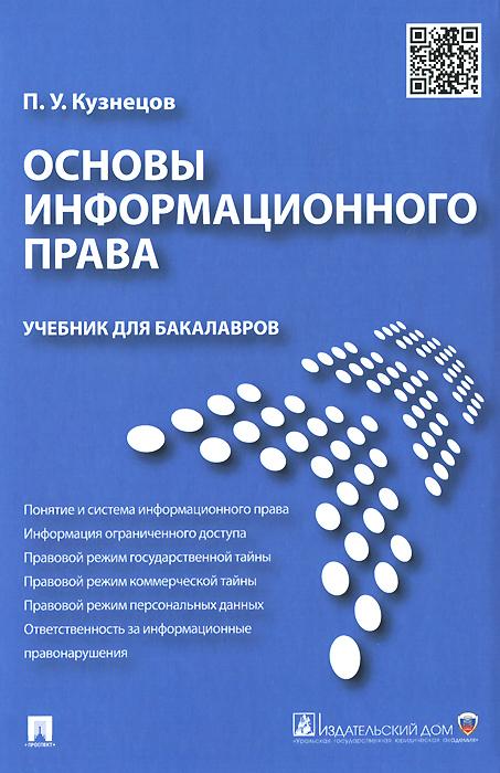Основы информационного права. Учебник для бакалавров, П. У. Кузнецов