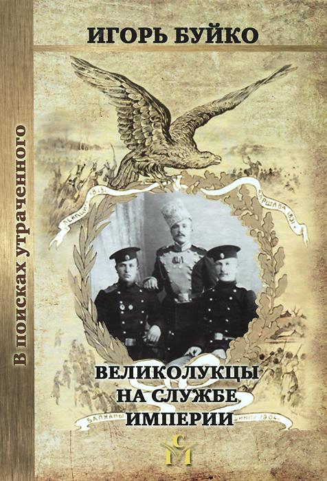 Великолукцы на службе империи, Игорь Буйко