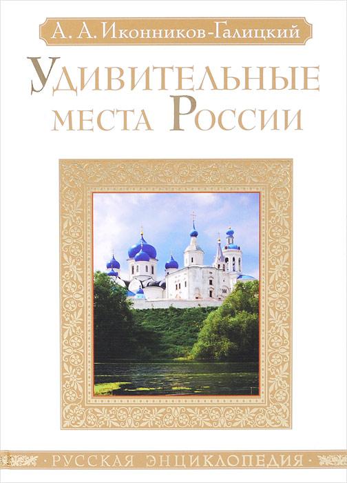 Удивительные места России, А. А. Иконников-Галицкий