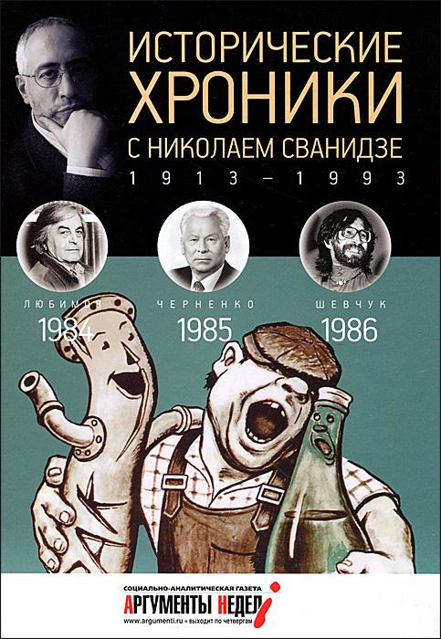 Исторические хроники с Николаем Сванидзе. 1984-1985-1986, М. Сванидзе, Н. Сванидзе