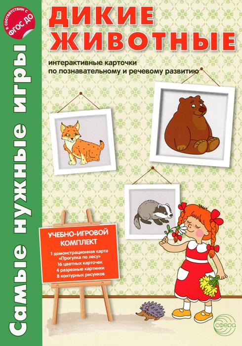 Дикие животные. Интерактивные карточки по познавательному и речевому развитию (набор из 7 карточек), Е. М. Косинова