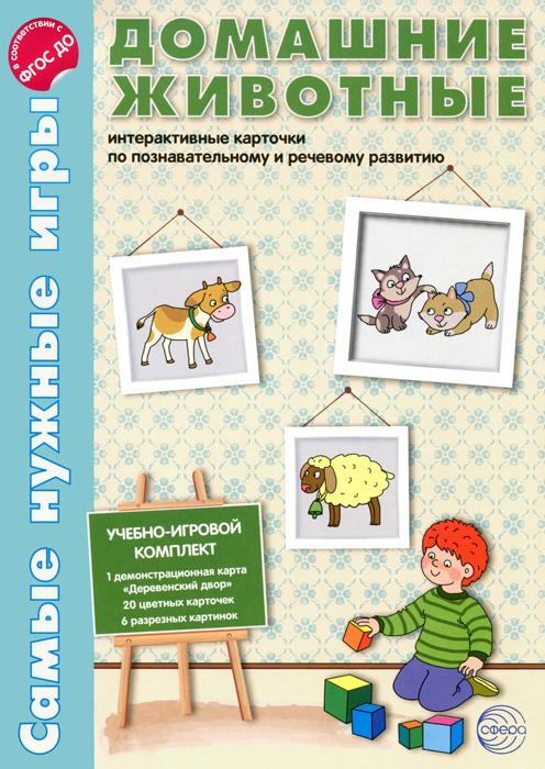 Домашние животные. Интерактивные карточки по познавательному развитию, Е. М. Косинова