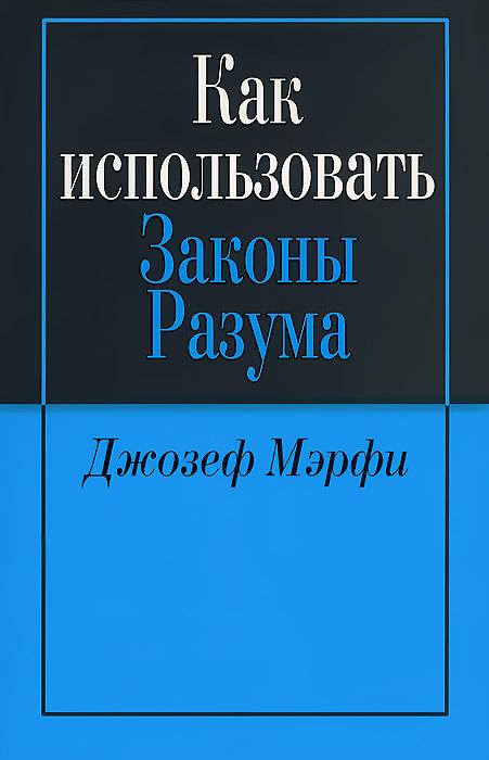 Как использовать законы разума, Джозеф Мэрфи