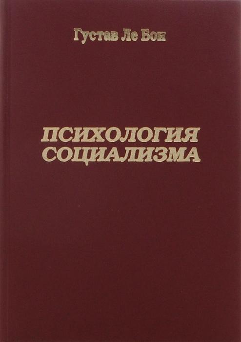 Психология социализма, Густав Ле Бон