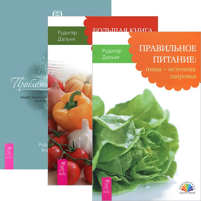 Большая книга постничества. Правильное питание. Проблемы пищеварения (комплект из 3 книг), Рудигер Дальке, Роберт Хесль