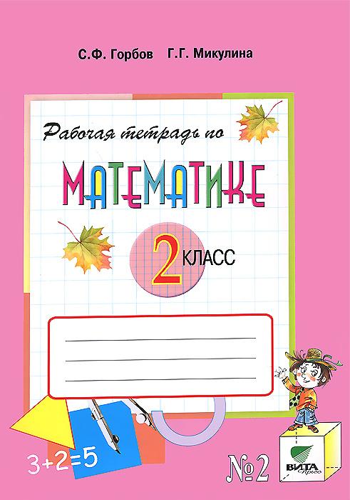 Математика. 2 класс. Рабочая тетрадь №2, С. Ф. Горбов, Г. Г. Микулина