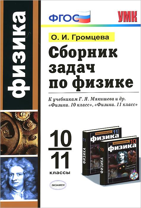Физика. 10-11 классы. Сборник задач, О. И. Громцева