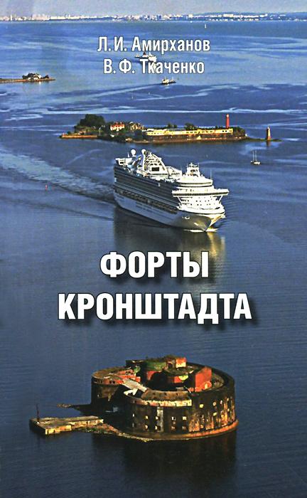 Форты Кронштадта, Л. И. Амирханов, В. Ф. Ткаченко