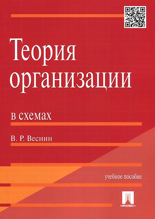 Теория организации в схемах. Учебное пособие, В. Р. Веснин