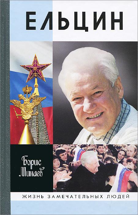 Ельцин, Борис Минаев
