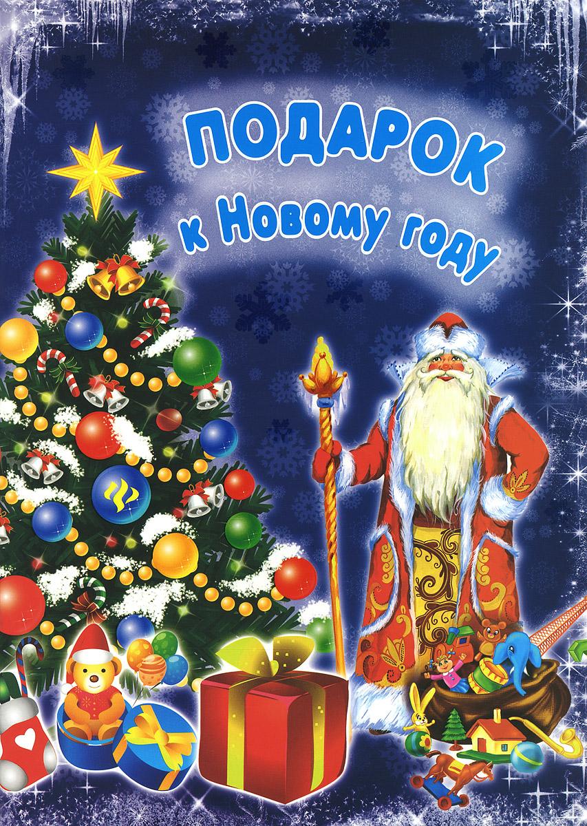 Подарок к Новому году, Л. А. Зиновьева, М. Н. Тройченко