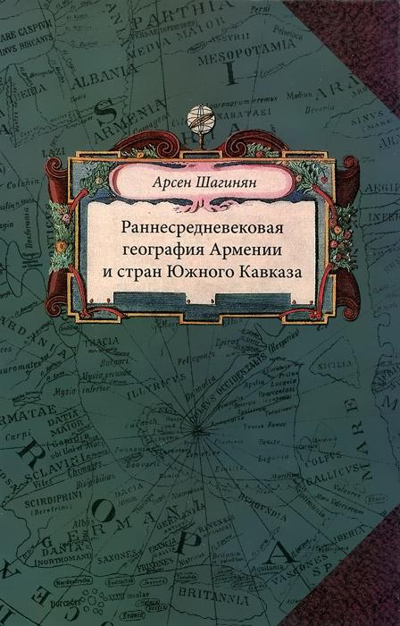 Раннесредневековая география Армении и стран Южного Кавказа, Арсен Шагинян