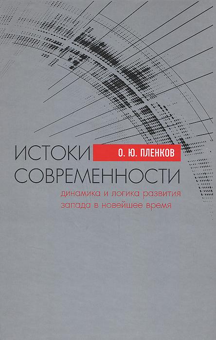 Истоки современности. Динамика и логика развития Запада в Новейшее время, О. Ю. Пленков