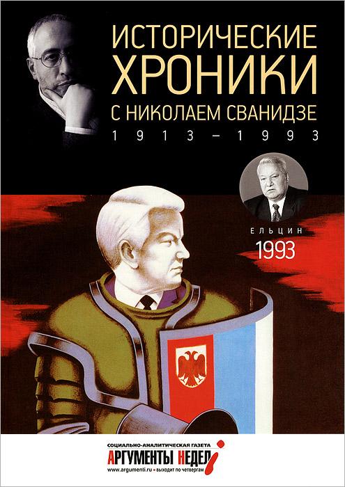 Исторические хроники с Николаем Сванидзе. 1993, Николай Сванидзе, Марина Сванидзе
