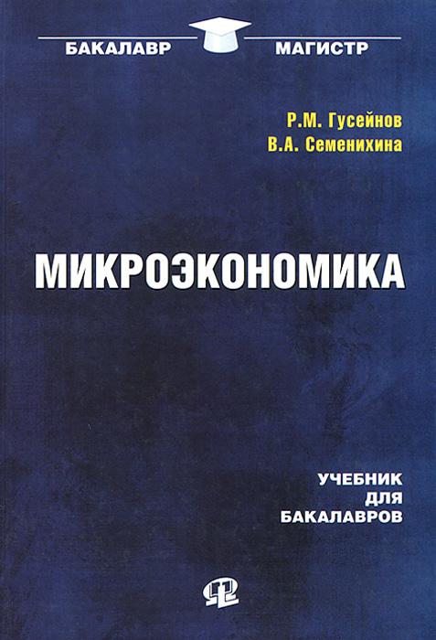 Микроэкономика. Учебник для бакалавров, Р. М. Гусейнов, В. А. Семенихина