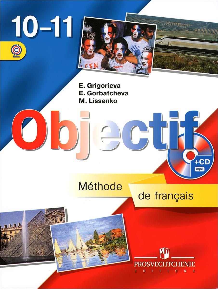 Objectif: Methode de francais 10-11 / Французский язык. 10-11 классы. Учебник (+ CD-ROM), Е. Я. Григорьева, Е. Ю. Горбачева, М. Р. Лисенко