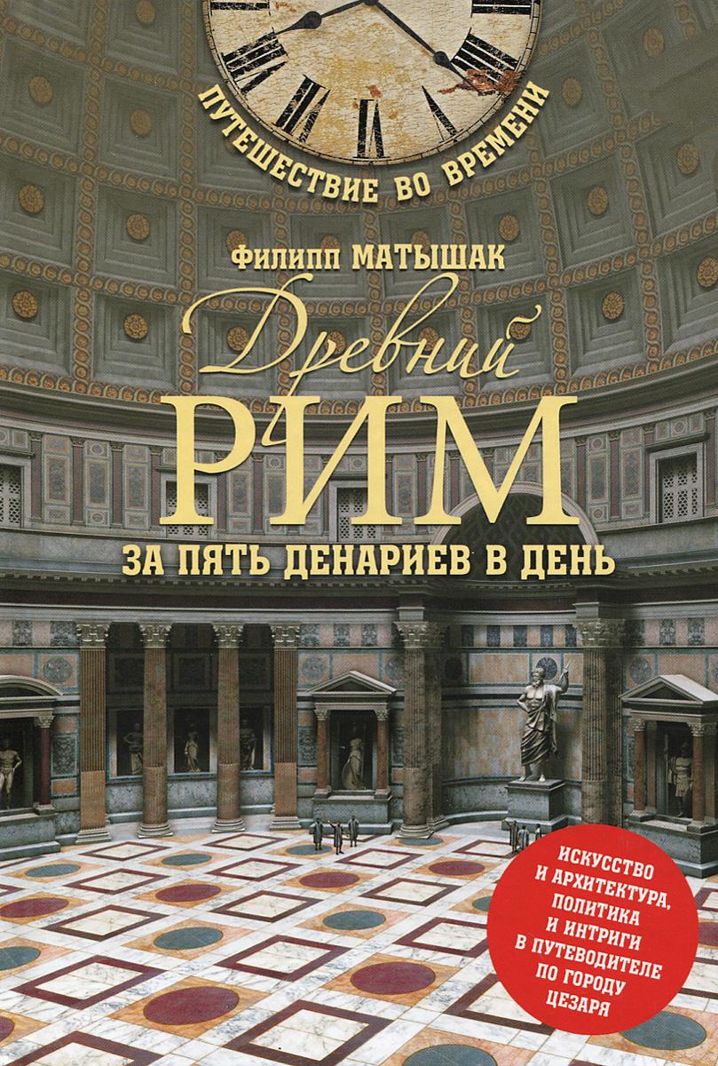 Древний Рим за пять денариев в день, Филипп Матышак