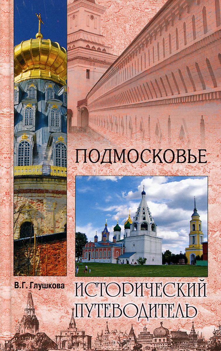 Подмосковье, В. Г. Глушкова