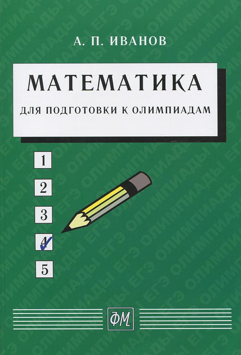 Математика для подготовки к олимпиадам, А. П. Иванов