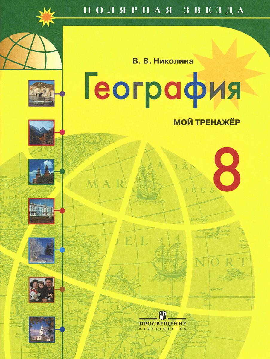 География. 8 класс. Мой тренажер, В. В. Николина