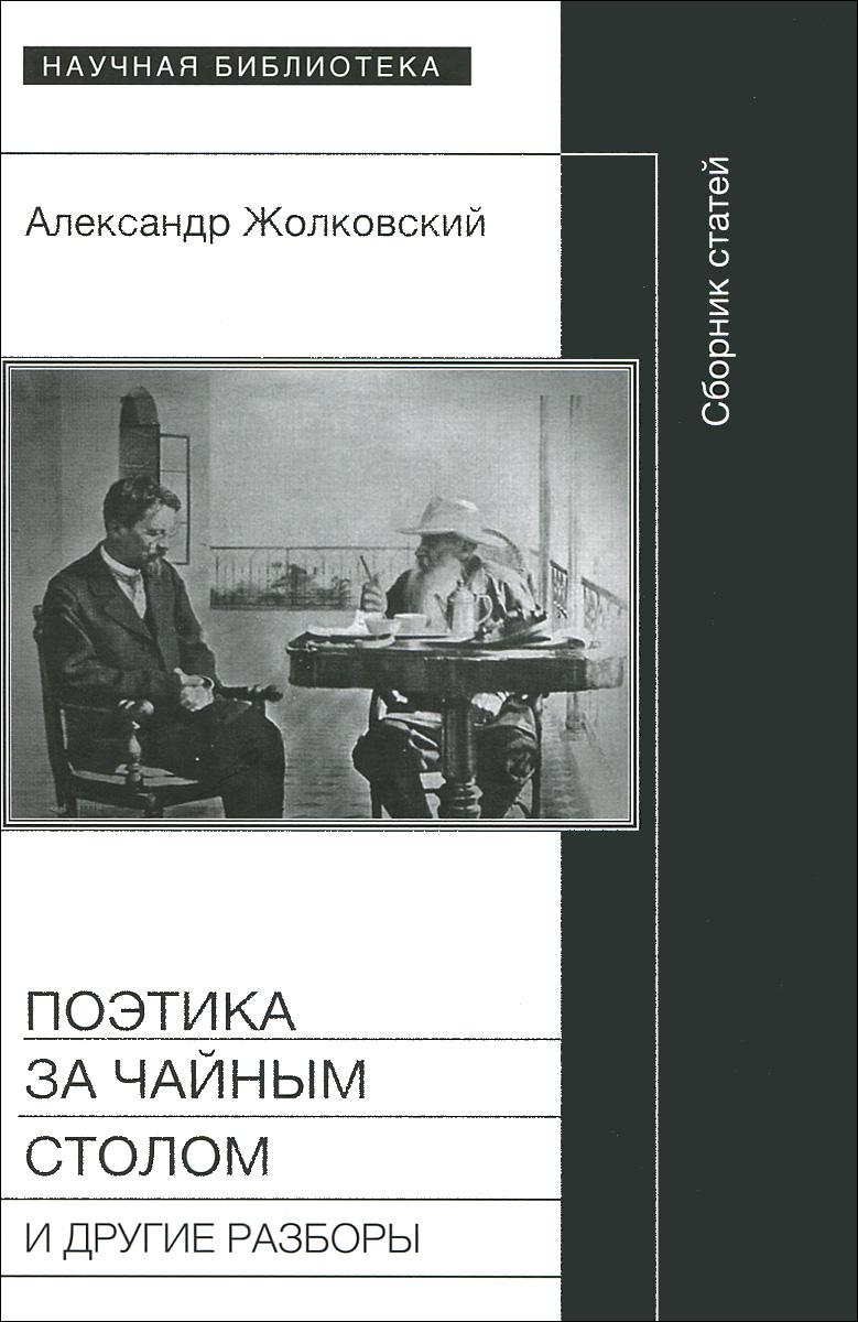 Поэтика за чайным столом и другие разборы, А. Жолковский