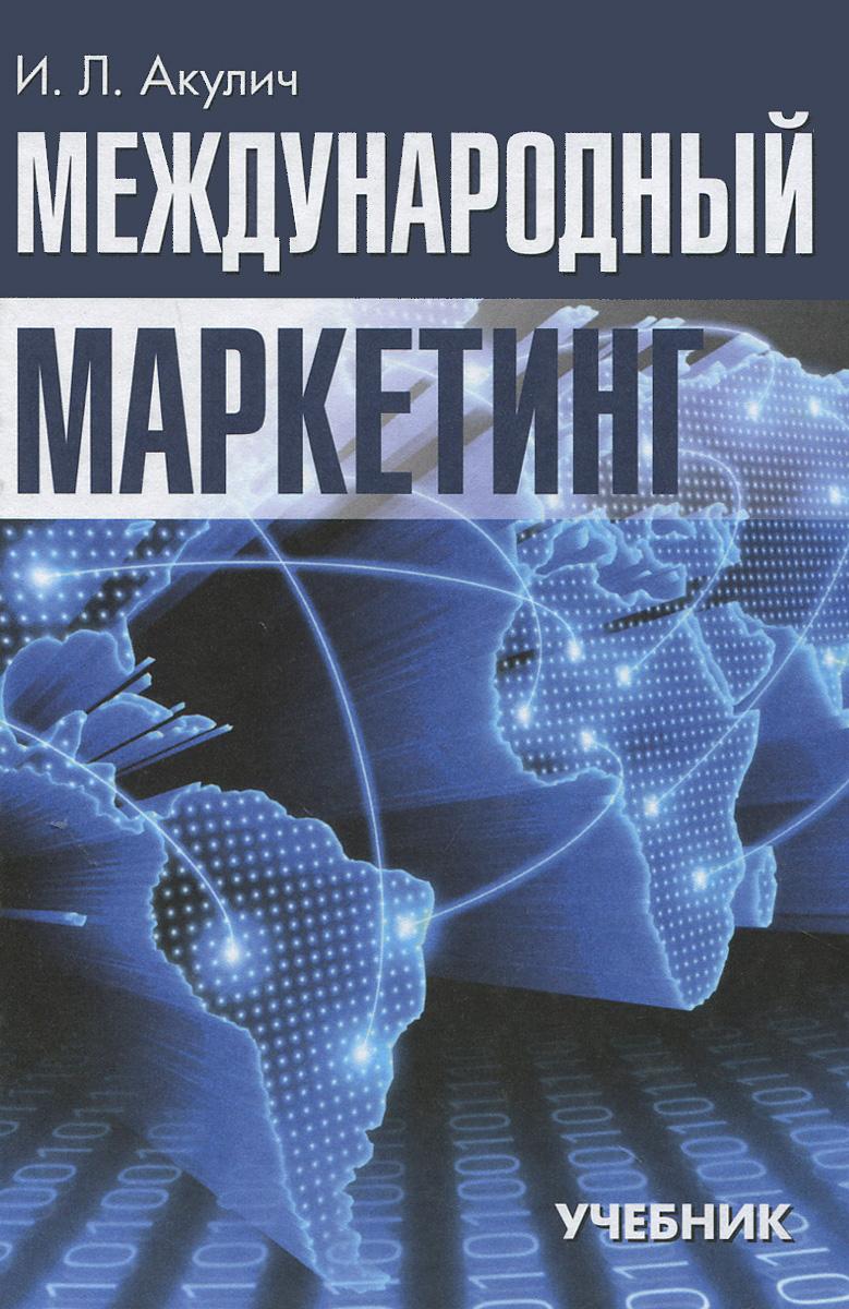 Международный маркетинг. Учебник, И. Л. Акулич