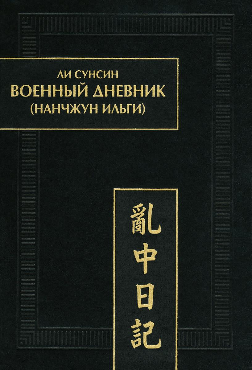 Военный дненик (Нанчжун ильги), Ли Сунсин