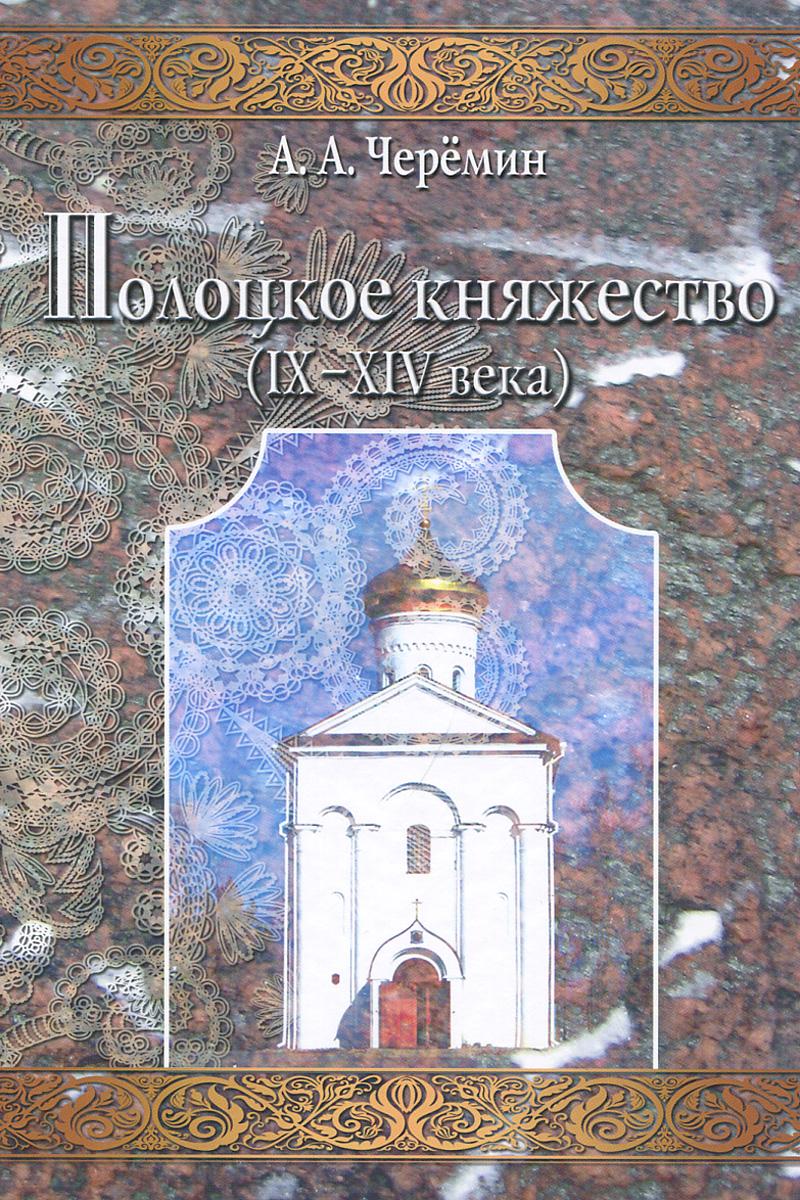 Полоцкое княжество. IX-XIV века, А. А. Черемин