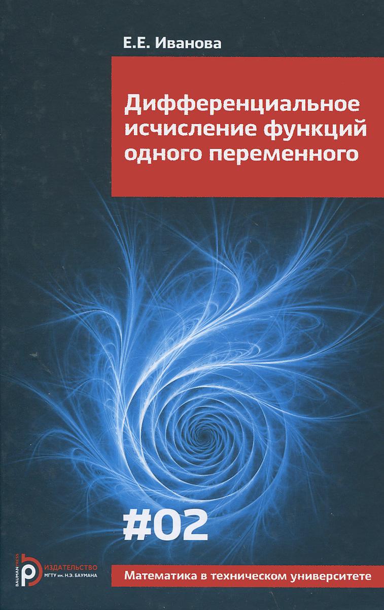 Дифференциальное исчисление функций одного переменного. Выпуск 2, Е. Е. Иванова