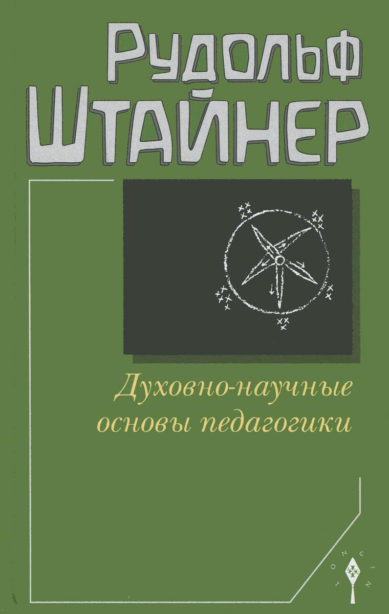 Духовно-научные основы педагогики, Рудольф Штайнер