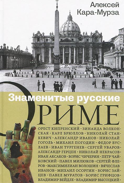 Знаменитые русские о Риме, Алексей Кара-Мурза
