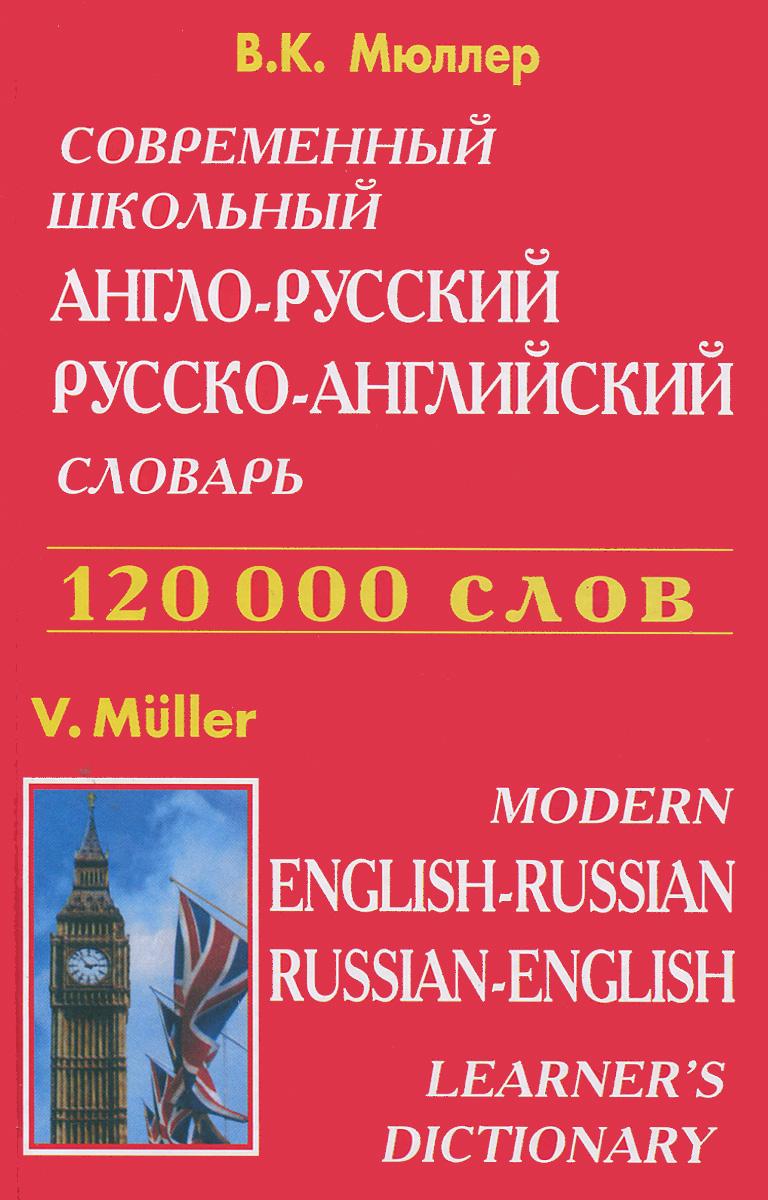 Современный школьный англо-русский русско-английский словарь, В. К. Мюллер