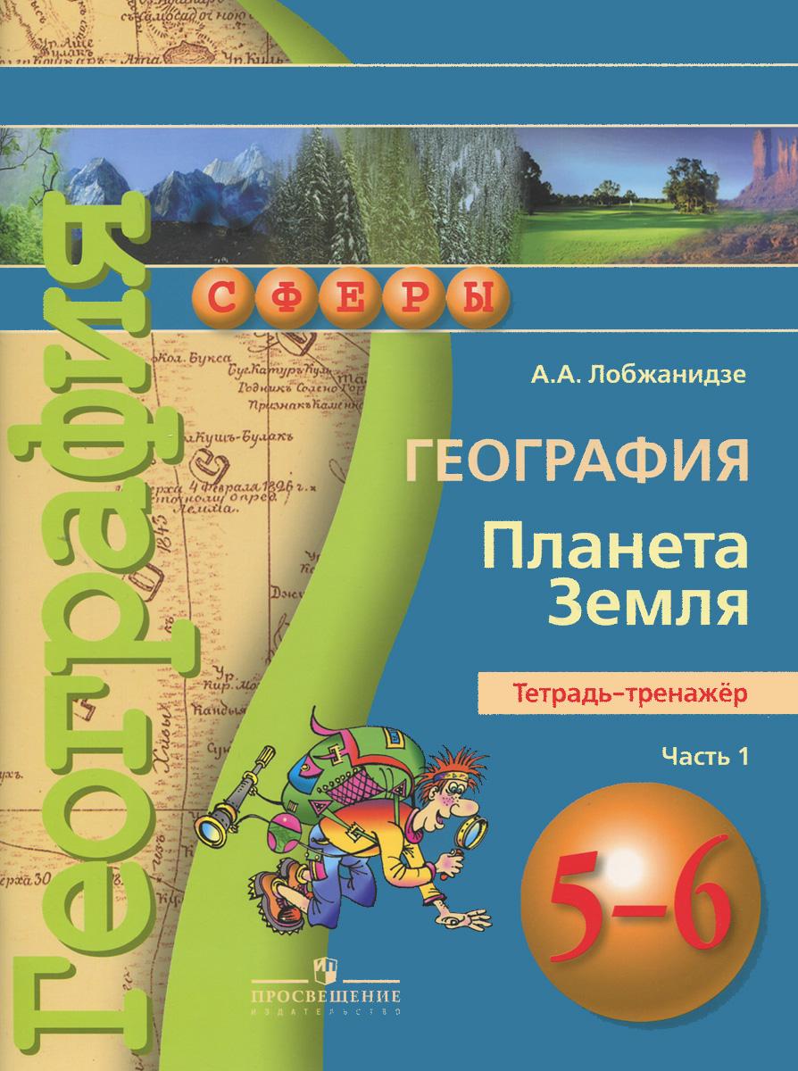 География. 5-6 классы. Планета Земля. Тетрадь-тренажер. В 2 частях. Часть 1, А. А. Лобжанидзе