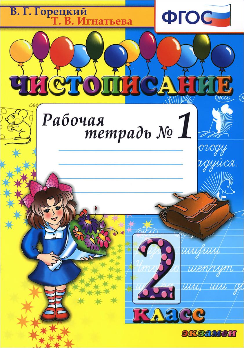 Чистописание. 2 класс. Рабочая тетрадь №1, Т. В. Игнатьева