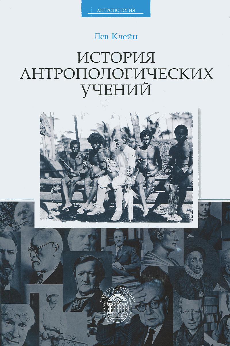 История антропологических учений, Лев Клейн