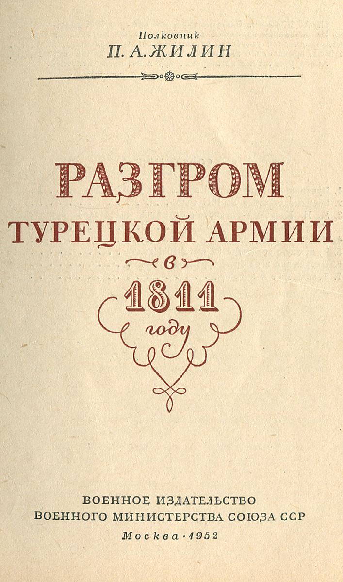Разгром турецкой армии в 1811 г.,