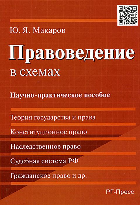Правоведение в схемах. Научно-практическое пособие, Ю. Я. Макаров