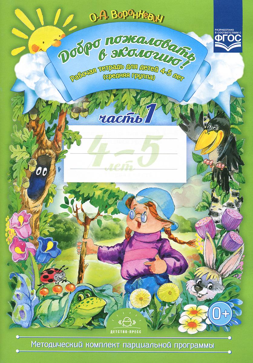 Добро пожаловать в экологию! Рабочая тетрадь для детей 4-5 лет. Средняя группа. Часть 1, О. А. Воронкевич