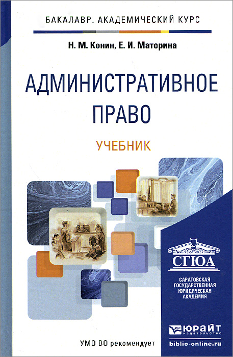 Административное право. Учебник, Н. М. Конин, Е. И. Маторина