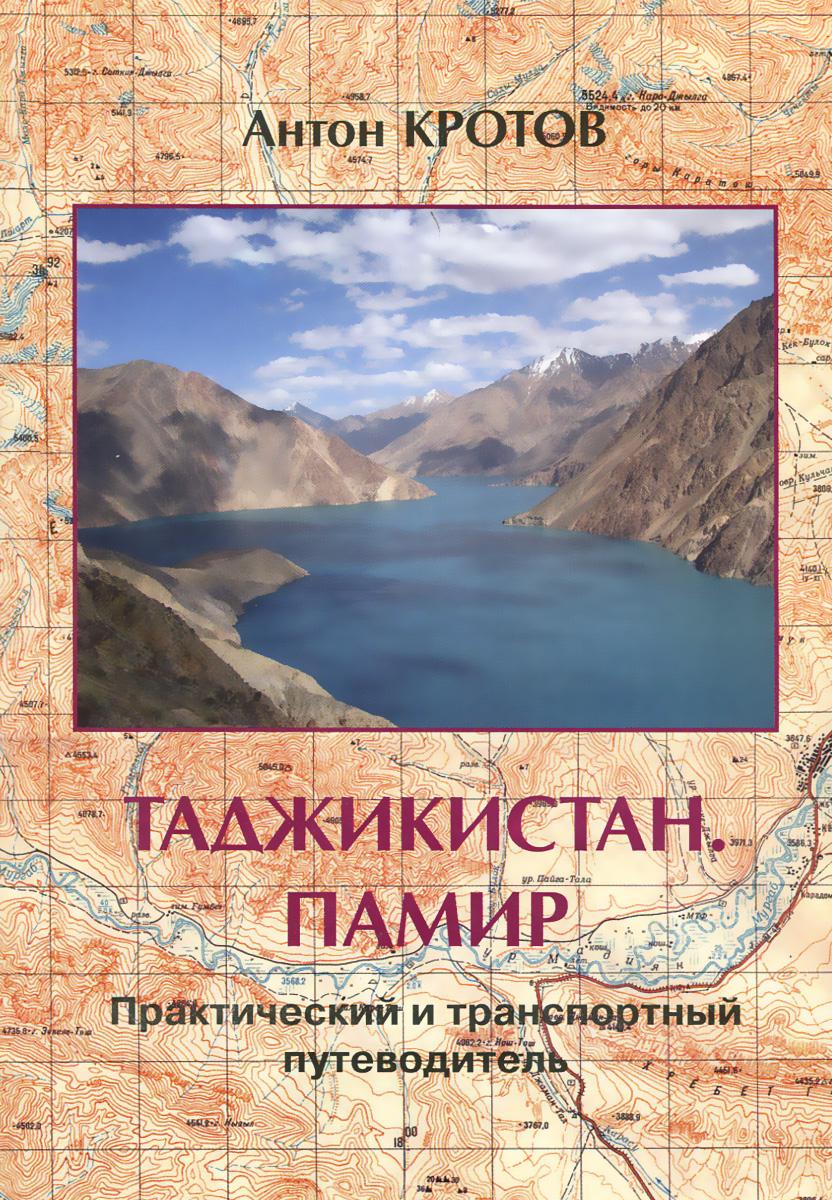 Таджикистан. Памир. Практический и транспортный путеводитель, Антон Кротов