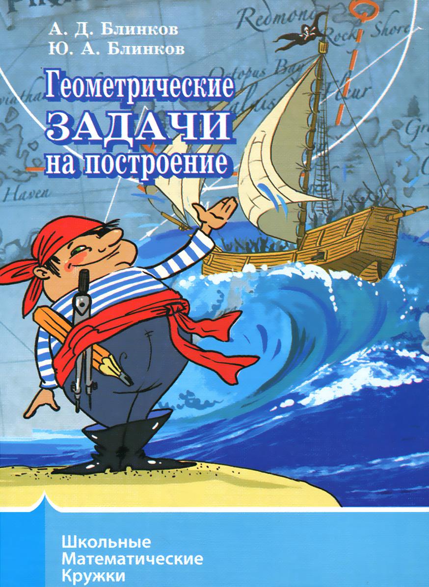 Геометрические задачи на построение, А. Д. Блинков, Ю. А. Блинков