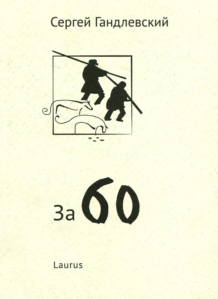 За 60, Сергей Гандлевский