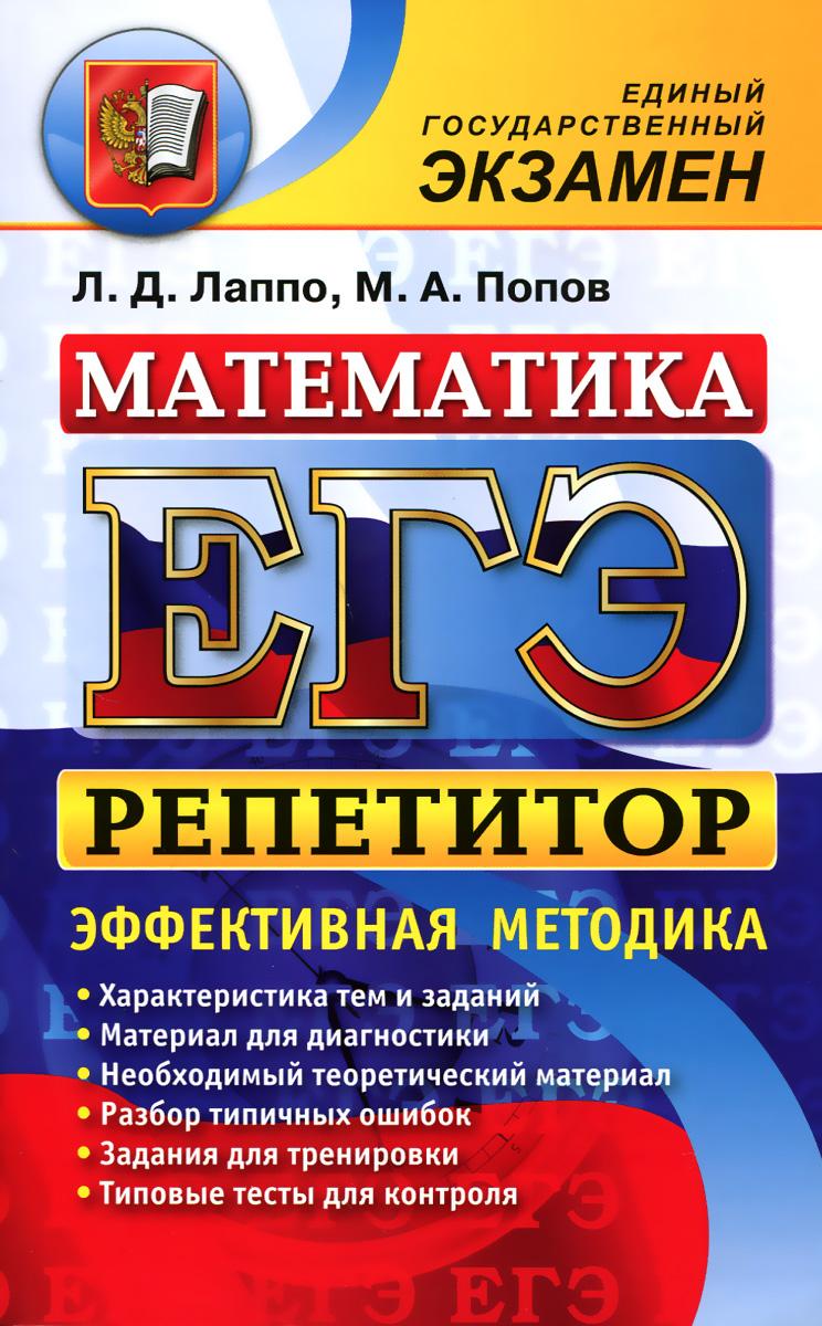 ЕГЭ. Репетитор. Математика. Эффективная методика, Л. Д. Лаппо, М. А. Попов