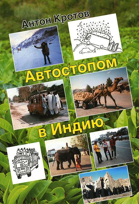 Автостопом в Индию, Антон Кротов
