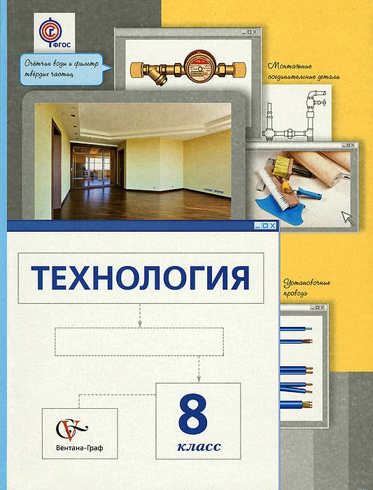 Технология. 8 класс. Учебник, И. А. Сасова