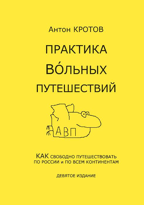 Практика вольных путешествий, Антон Кротов