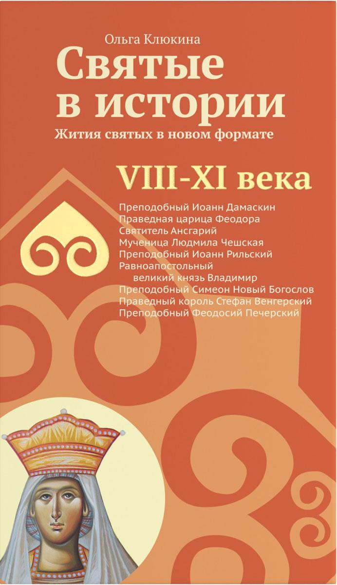 Святые в истории. Жития святых в новом формате. VIII-XI века, Ольга Клюкина