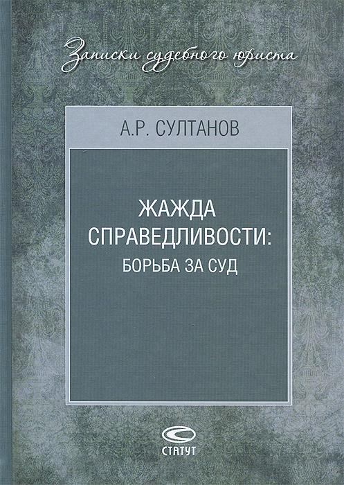 Жажда справедливости. Борьба за суд, А. Р. Султанов